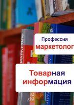 скачать книгу Товарная информация автора Илья Мельников