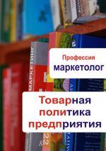 скачать книгу Товарная политика предприятия автора Илья Мельников
