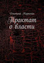 скачать книгу Трактат овласти автора Дмитрий Марыскин