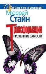 скачать книгу Трансформация. Проявление самости автора Мюррей Стайн
