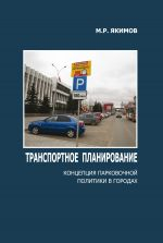 скачать книгу Транспортное планирование. Концепция парковочной политики в городах автора Михаил Якимов