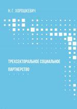 скачать книгу Трехсекторальное социальное партнерство автора Наталья Хорошкевич