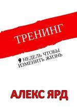 скачать книгу Тренинг. 9недель, чтобы изменить жизнь автора Алексей Хармац