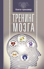 скачать книгу Тренинг мозга автора Татьяна Трофименко