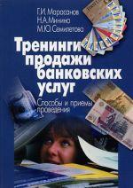 скачать книгу Тренинги продажи банковских услуг. Способы и приемы проведения автора Герман Марасанов
