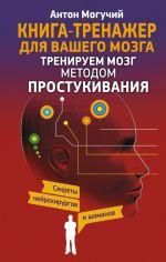 скачать книгу Тренируем мозг методом простукивания. Секреты нейрохирургов и шаманов автора Антон Могучий