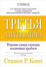 скачать книгу Третья альтернатива: Решение самых сложных жизненных проблем автора Стивен Кови