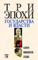 скачать книгу Три эпохи государства и власти автора Никколо Макиавелли