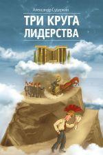 скачать книгу Три круга лидерства автора Александр Сударкин