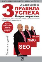 скачать книгу Три правила успеха интернет-маркетинга автора Андрей Баранов