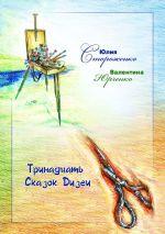 скачать книгу Тринадцать сказок Дизеи автора Юлия Стороженко