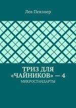 скачать книгу ТРИЗ для «чайников»– 4. Микростандарты автора Лев Певзнер