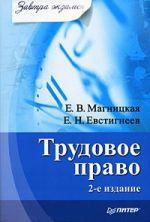скачать книгу Трудовое право автора Елена Магницкая