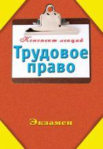 скачать книгу Трудовое право автора Андрей Петренко