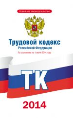 скачать книгу Трудовой кодекс Российской Федерации по состоянию на 1 июня 2014 года автора  Коллектив авторов