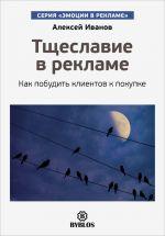 скачать книгу Тщеславие в рекламе. Как побудить клиентов к покупке автора Алексей Иванов