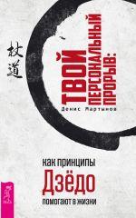 скачать книгу Твой персональный прорыв: как принципы Дзёдо помогают в жизни автора Денис Мартынов
