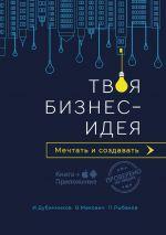 скачать книгу Твоя бизнес-идея. Мечтать и создавать автора Вячеслав Макович