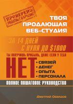 скачать книгу Твоя продающая веб-студия за 14 дней | Пошаговое руководство, которое работает в кризис автора Дмитрий Обвадов