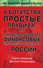 скачать книгу У богатства простые правила, или Как использовать финансовые инструменты и институты в России автора Кирилл Кириллов