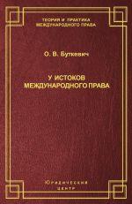 скачать книгу У истоков международного права автора Ольга Буткевич