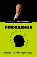 скачать книгу Убеждение: «минные поля» переговоров автора Александра Козлова