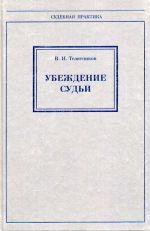 скачать книгу Убеждение судьи автора Владимир Телятников