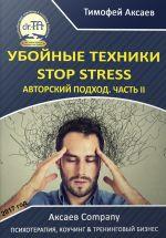 скачать книгу Убойные техникики Stop stress. Часть 2 автора Тимофей Аксаев
