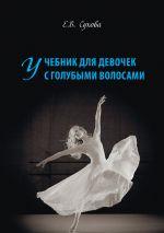 скачать книгу Учебник для Девочек с голубыми волосами автора Елена Сухова
