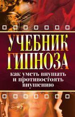 скачать книгу Учебник гипноза. Как уметь внушать и противостоять внушению автора Ирина Монахова