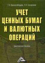скачать книгу Учет ценных бумаг и валютных операций автора Г. Краснослободцева
