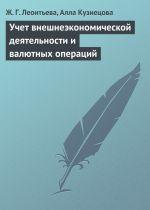 скачать книгу Учет внешнеэкономической деятельности и валютных операций автора Алла Кузнецова