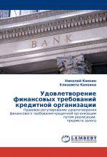 скачать книгу Удовлетворение финансовых требований кредитной организации автора Николай Камзин