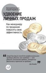 скачать книгу Удвоение личных продаж: Как менеджеру по продажам повысить свою эффективность автора Евгений Колотилов