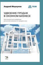 скачать книгу Удвоение продаж в оконном бизнесе автора Андрей Меркулов