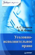 скачать книгу Уголовно-исполнительное право автора В. Фокин