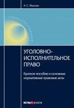 скачать книгу Уголовно-исполнительное право: Краткое пособие и основные нормативные правовые акты автора А. Михлин
