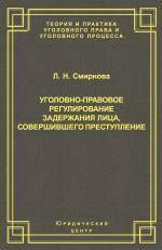 скачать книгу Уголовно-правовое регулирование задержания лица, совершившего преступление автора Людмила Смирнова