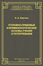 скачать книгу Уголовно-правовые и криминологические основы учения о потерпевшем автора Ибрагим Фаргиев