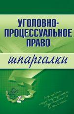 скачать книгу Уголовно-процессуальное право автора Марина Невская
