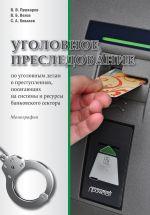 скачать книгу Уголовное преследование по уголовным делам о преступлениях, посягающих на системы и ресурсы банковского сектора автора Виктор Пушкарев