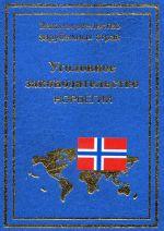 скачать книгу Уголовное законодательство Норвегии автора Юрий Голик