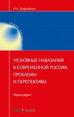скачать книгу Уголовные наказания в современной России: проблемы и перспективы автора Инна Подройкина