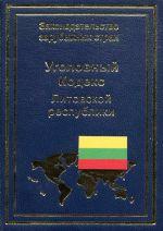 скачать книгу Уголовный кодекс Литовской республики автора В. Павилонис