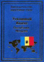 скачать книгу Уголовный кодекс Республики Молдова автора  Нормативные правовые акты