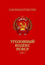 скачать книгу Уголовный кодекс РСФСР. 1960г. автора Тимур Воронков