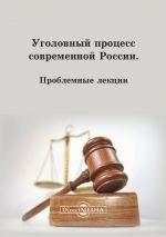 скачать книгу Уголовный процесс современной России автора  Коллектив авторов