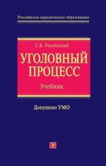скачать книгу Уголовный процесс: учебник для вузов автора Сергей Россинский