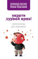 скачать книгу Укроти дурной нрав! Самопомощь для взрывных автора Нелли Власова