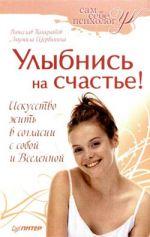 скачать книгу Улыбнись на счастье! автора Вячеслав Панкратов